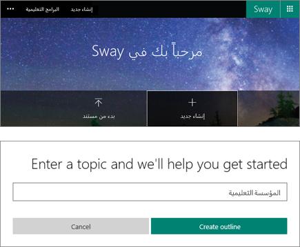 """لقطة شاشة مركبة لشاشة """"الترحيب بـ Sway"""" وجزء إدخال موضوع ميزة البدء السريع."""