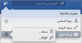 حدد التنسيق ل# المستند الذي سيرسل، Word المستند او PDF.