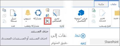 """حذف تطبيق من المكتبة """"تطبيقات لـ SharePoint"""" في """"كتالوج التطبيق"""""""