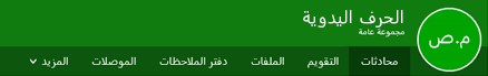 مجموعات الشريط في Outlook علي الويب