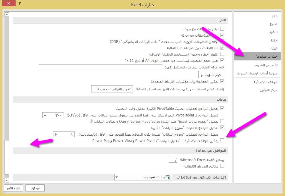نافذة «خيارات Excel»