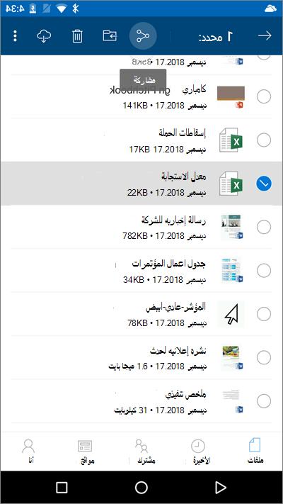 لقطة شاشة لتطبيق OneDrive للأجهزة المحمولة تُظهر ملفاً محدداً والأيقونة «تحميل» مميزة