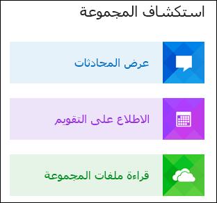 استكشاف مجموعة في Outlook