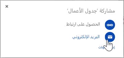 """لقطة شاشة لتحديد البريد الإلكتروني في مربع الحوار """"مشاركة"""" في OneDrive"""