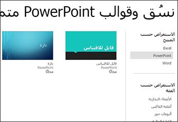 قوالب ونُسق PowerPoint Online