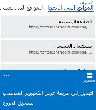 قائمة التبديل من طريقة العرض المتنقلة إلى طريقة عرض الكمبيوتر الشخصي على جهاز Windows Phone
