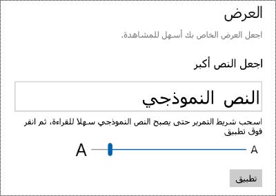 Windows تظهر إعدادات سهولة الوصول شريط التمرير تكبر النص على علامة التبويب عرض.