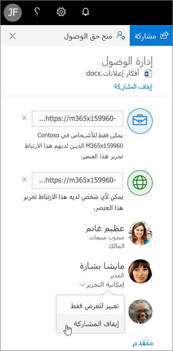 تغيير عملية المشاركة في OneDrive أو إيقافها
