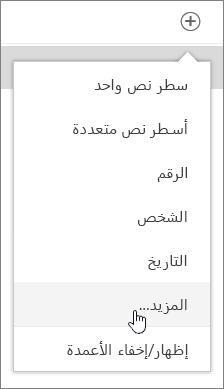 قائمه العمود التحرير السريع في مكتبه مستندات