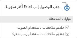 """طريقة عرض جزئية لـ """"سهولة الوصول في Excel"""""""