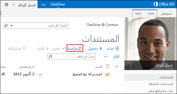 مكتبة OneDrive For Business في Office 365