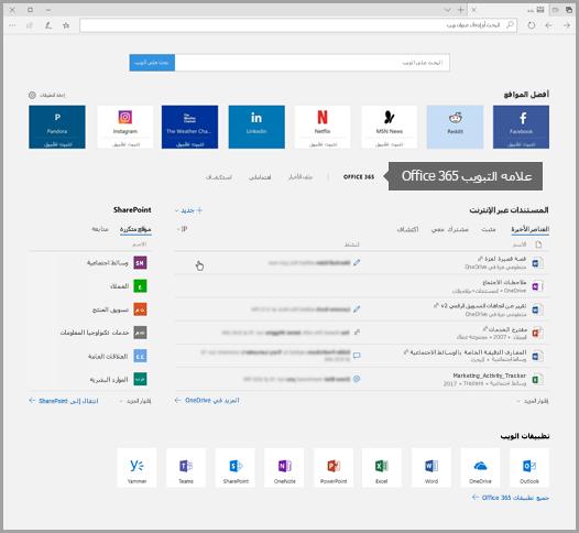 لقطة شاشة لـ Edge تعرض علامة التبويب Office 365