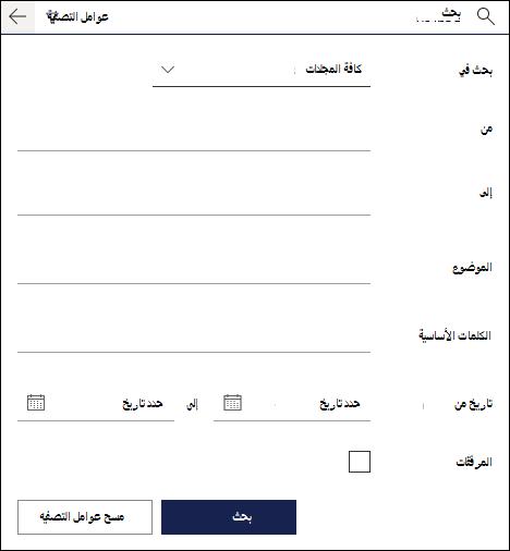 مربع البحث في Outlook علي الويب يعرض عوامل التصفية المتوفرة