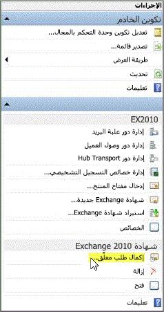 """حدد """"إكمال الطلب المعلق"""" لشهادة Exchange 2010."""