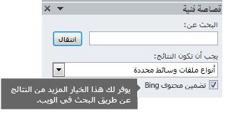 """يؤدي تشغيل الخيار """"تضمين محتوى Bing"""" إلى توفير المزيد من نتائج البحث للاختيار من بينها."""