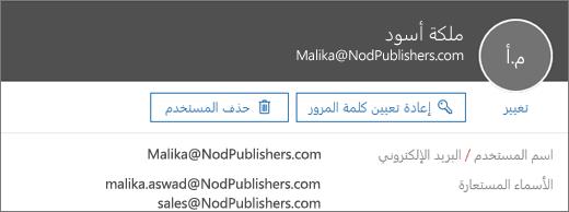 هذا المستخدم لديه عنوان أساسي واسمان مستعاران.