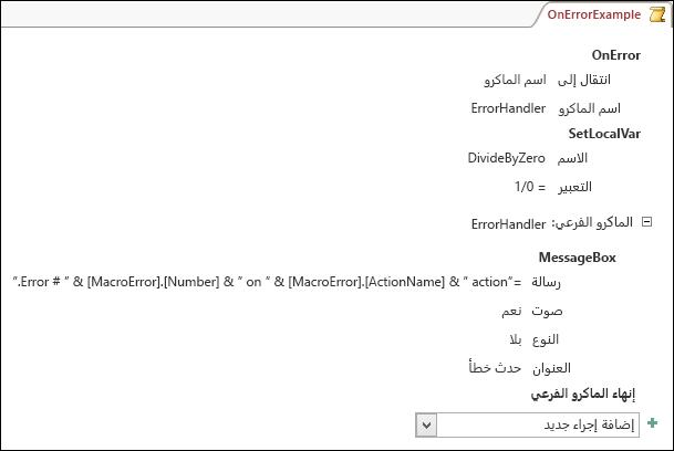 سطح تصميم ماكرو Access يعرض إجراء الماكرو OnError.