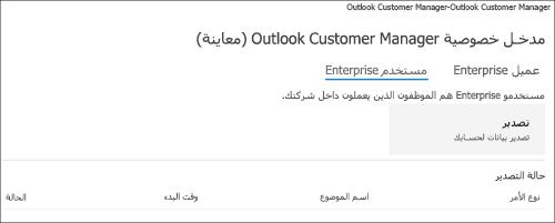 لقطه شاشه: بيانات الموظفين مدير العملاء Outlook التصدير