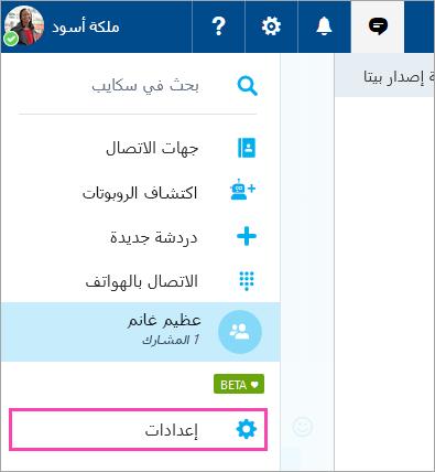 """لقطه شاشه ل# الزر """"اعدادات"""" في القائمه Skype"""