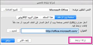 إزالة ارتباط تشعبي في Office for Mac