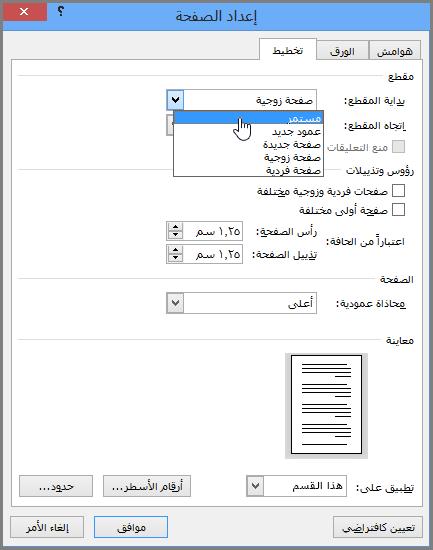"""يحتوي مربع الحوار """"إعداد الصفحة"""" على خيارات إعداد الصفحة المتقدمة."""