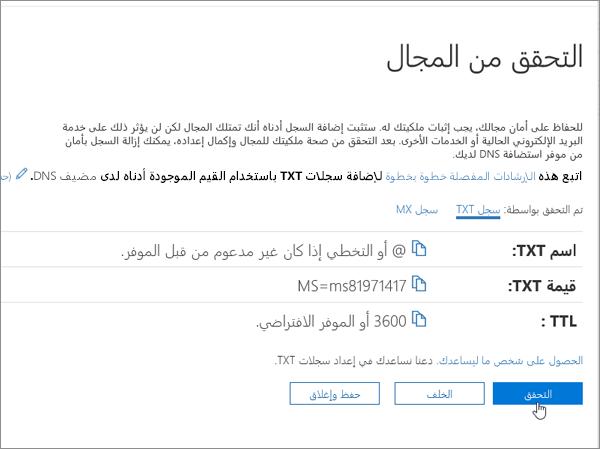 فرينوم التحقق من المجال في Office 365_C3_2017617122635