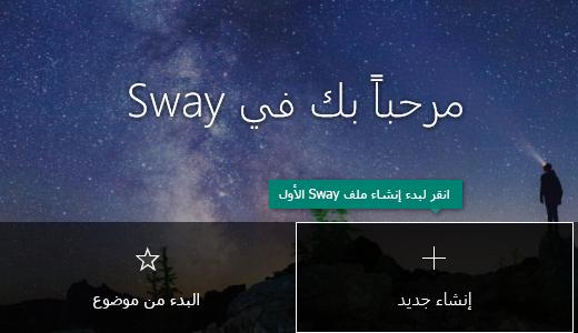 زر إنشاء جديد على صفحة ملفات Sway الخاصة بي