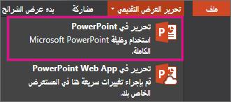 """الأمر """"تحرير في PowerPoint"""""""