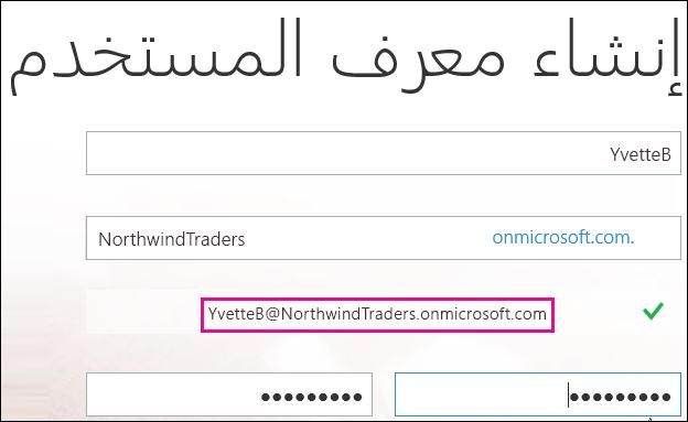 اظهار انشاء صفحه معرف المستخدم الخاص بك. ينشئ Microsoft معرف المستخدم الخاص بك من التفاصيل الخاصه بك الاسم و# الشركه التي تقوم ب# ادخالها.