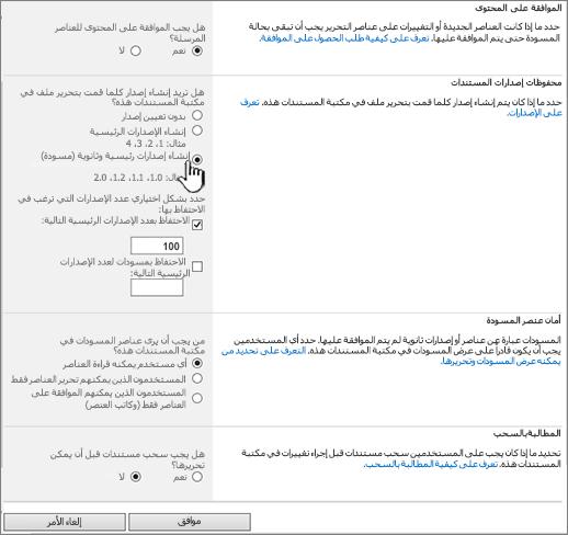 تعيين الاصدارات الرئيسيه و# الثانويه، و# طلب الموافقه، حدد من يمكنه مشاهده العناصر و# المطالبه ب# السحب.