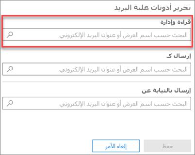 لقطه شاشه: اضافه مستخدمين ل# القراءه و# اداره علبه بريد المستخدم