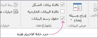 """علامة التبويب """"بيانات""""، خانة الاختيار """"حقول رسم البيانات"""""""
