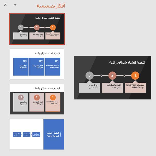 يقترح المصمم طرقاً لتحويل نص إلى SmartArt يمكن قراءته بسهولة.