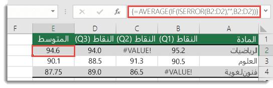 الدالة الصفيف في AVERAGE لحل الخطأ #VALUE!