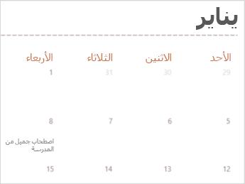 قالب التقويم في Excel Online