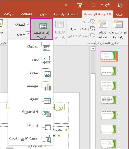 """إظهار الزر """"إدراج عنصر نائب"""" في """"عرض الشريحة الرئيسية"""" في PowerPoint"""