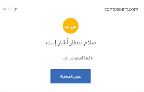 """لقطه شاشه تعرض Yammer اعلام البريد الكتروني، الذي تقوم ب# تركيز الرساله و# يتضمن زر المعنون ' """"طريقه عرض المحادثه"""" ' الذي ينتقل الي محادثه Yammer."""