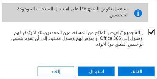 حدد خانة الاختيار لإزالة كل التراخيص من حسابات المستخدمين المحددين.