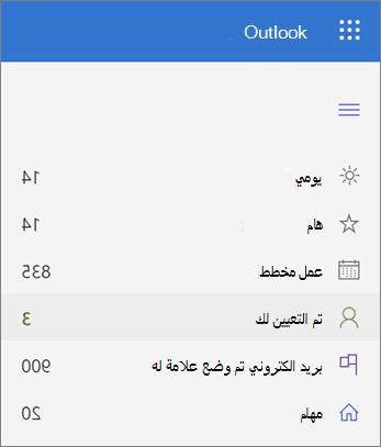 لقطه شاشه لقائمه المهام المعينة لك في Microsoft