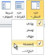 قائمة جزء التنقل