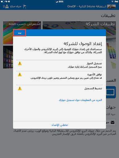 MDM_iOS_2_إعداد الوصول