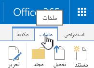 علامه التبويب ملفات علي الشريط