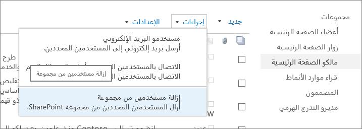 عرض شريط التشغيل السريع باستخدام المجموعات، ويتم فتح القائمة «إجراءات» بواسطة «إزالة مستخدمين» من المجموعة المحددة.