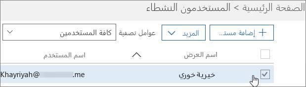 اختر أحد المستخدمين.