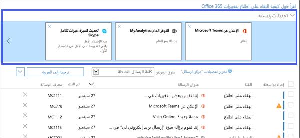 لقطه شاشه: تعرض الرئيسيه يقوم ب# تحديث قسم مركز رساله.