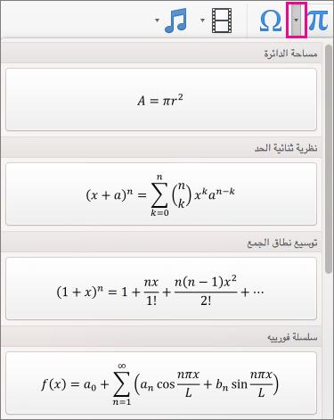 المعادلات المضمنه