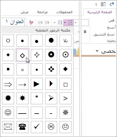 تغيير نمط الرموز النقطية في مكتبة الرموز النقطية