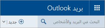 لقطة شاشة للزاوية العلوية اليمنى لعلبة بريد Outlook.com الكلاسيكي