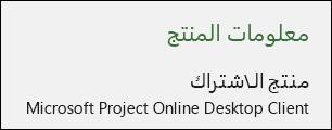 معلومات عن المشروع ل Project Online عميل سطح المكتب
