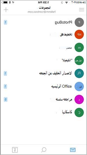 الشاشة الرئيسية لتطبيق الاجهزه المحمولة للمجموعات